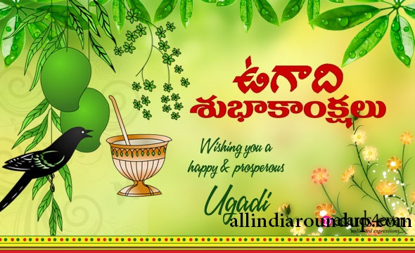 Ugadi HD Wallpapers Free Download