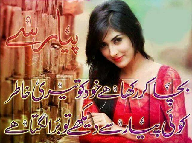 Urdu Love Poetry Wallpaper