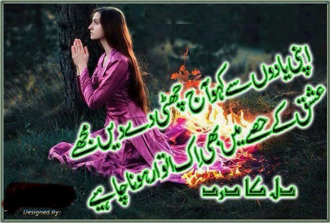 Urdu Poetry Wallpaper Download Full