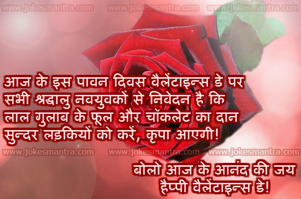 Valentine Day Sms In Hindi Wallpapers