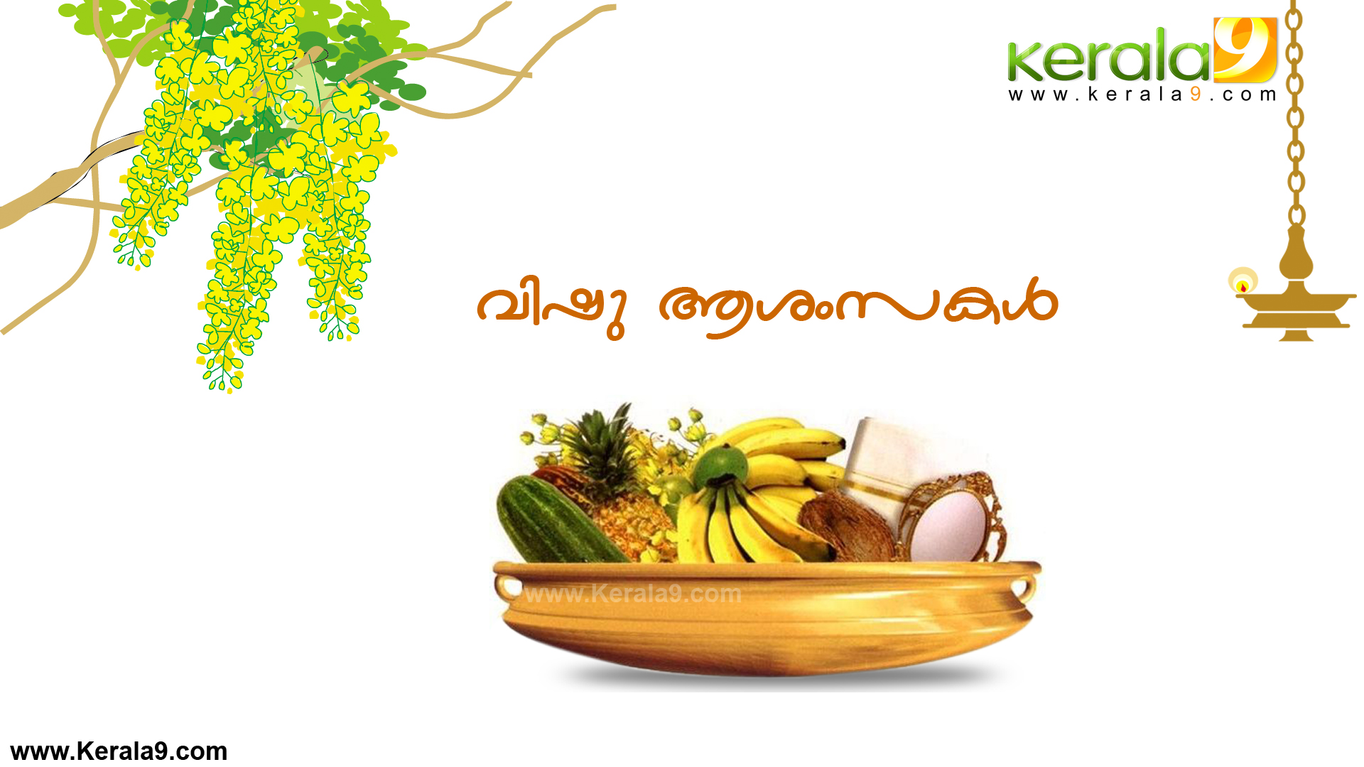 Vishu Pictures Wallpapers