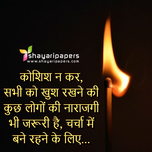 Wallpaper For Hindi Shayari