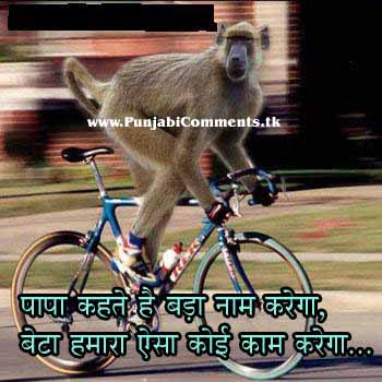 Wallpaper Funny Hindi