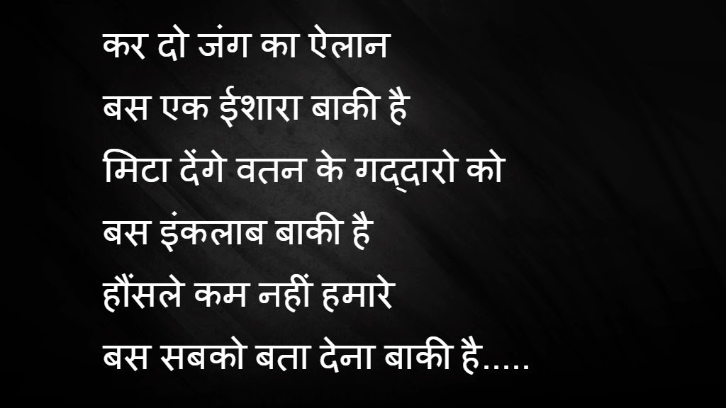 Wallpaper Hindi Shayari