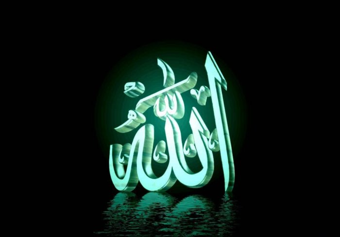 Wallpaper Name Of Allah