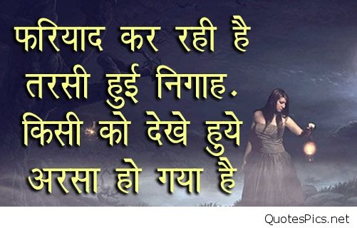 Wallpaper With Hindi Quotes