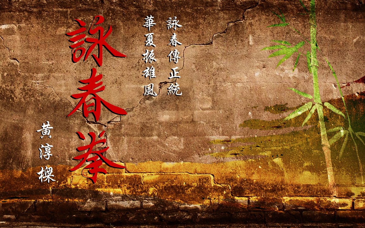 Download Wing Chun Wallpaper Gallery