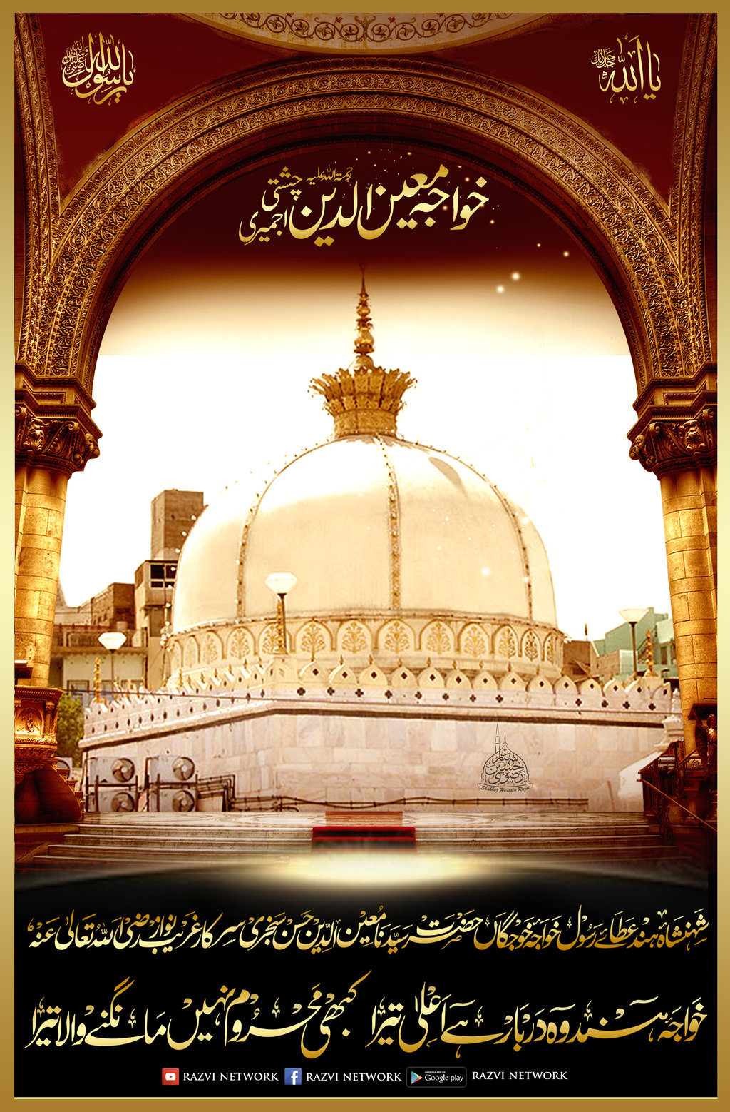 Download Garib Nawaz Wallpaper Free Download Gallery