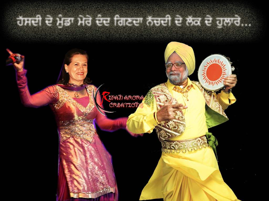 Punjabi Funny Wallpapers Download