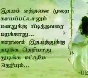 Tamil Wordings Wallpapers