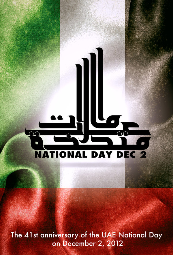 Uae National Day Quotes: Download Uae National Day Wallpapers Gallery