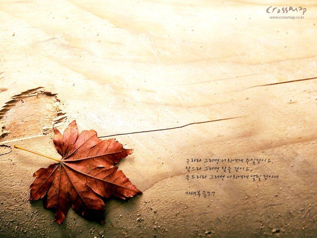 Bible Verse Desktop Wallpapers